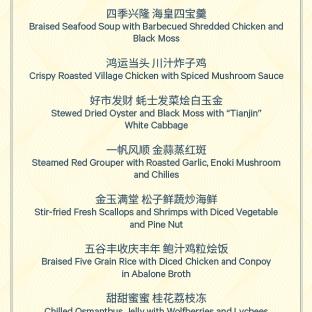 SIKL_HeavenTreasureSet_e-menu